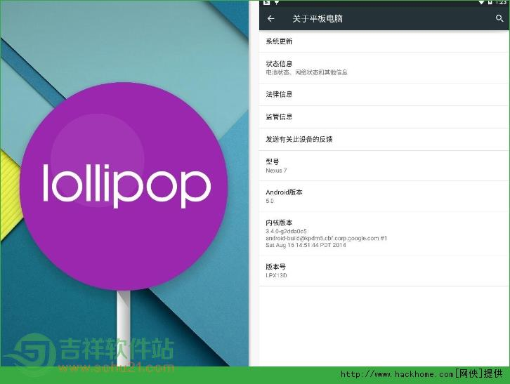 安卓5.0 Lollipop保留数据升级root教程[图]