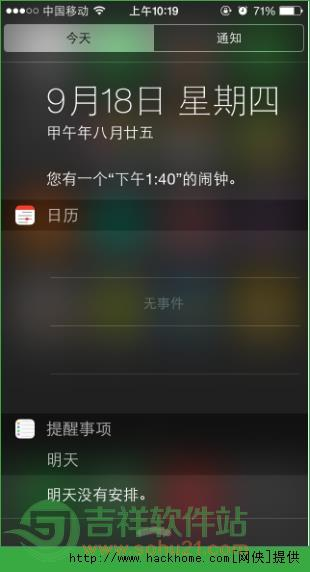 IOS8天气在通知中心不显示怎么办?IOS8天气显示图文教程[多图]