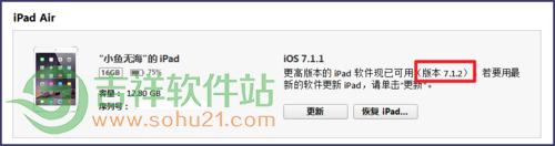 iPad Air如何更新ios8正式版? iPad更新iOS8.0详细图文教程[多图]