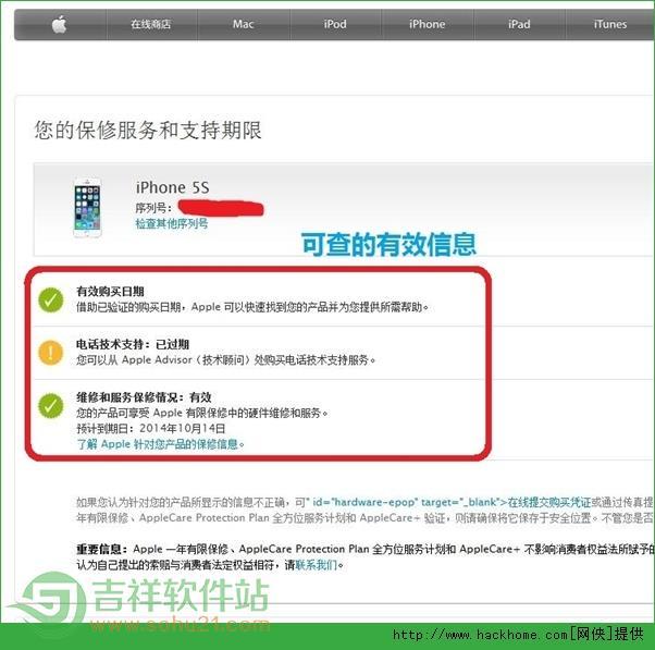 升级iOS8小心变砖? 升级iOS8苹果官方查询序列号地址[多图]