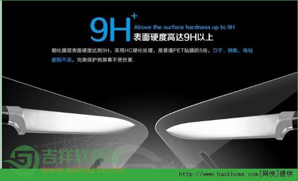 苹果iphone钢化膜真的有9H么?钢化玻璃膜真的又什么神奇么?[图]图片1