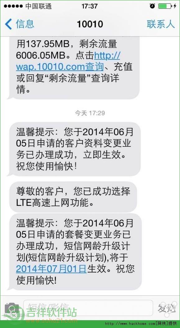 苹果联通iphone5 A1429破解4G详细图文教程![多图]
