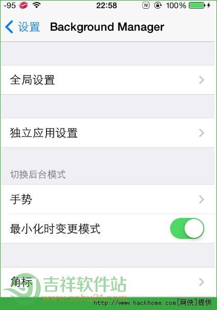 苹果iphone4s IOS越狱插件background manager 设置图文教程[多图]