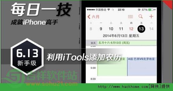 苹果IPhone利用iTools添加农历功能[多图]