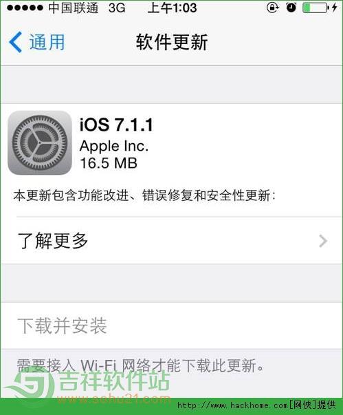 苹果ios7.1.1已正式更新发布 附ios7.1.1所有型号设备固件下载地址[多图]