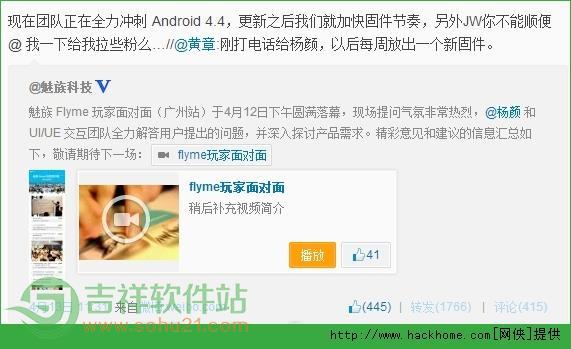 魅族MX2能更新Android 4.4 Flyme么? 魅族Android 4.4 Flyme什么时候来?[图]