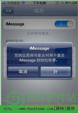 苹果IPhone手机imessage无法激活手机号解决方法[图]