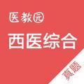 西医综合真题百度云官方app手机版下载 v2.0.1