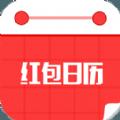 红包日历手机版app v1.9