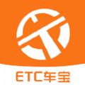 ETC车宝官方版