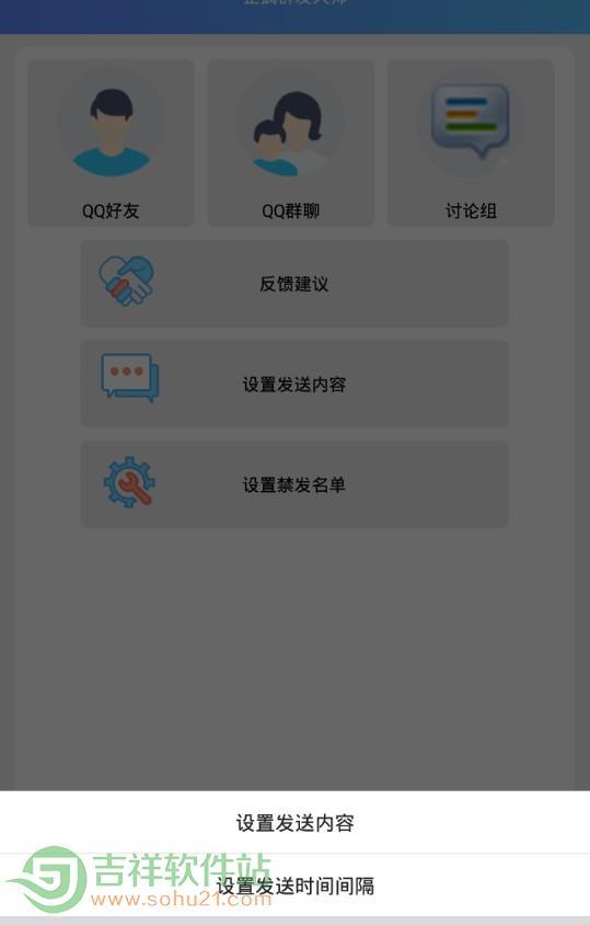 qq群發器蘋果版ios軟體下載圖片1
