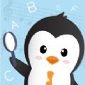 时光企鹅素质早教app