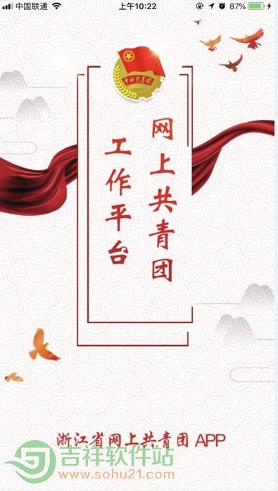 https://zhtj.youth.cn/zhtj网上共青团智慧团建登录入口地址图片2