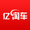 亿淘车app