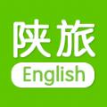 陕旅英语app