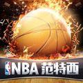 NBA范特西手游官网苹果版 v1.2.3