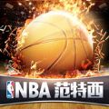NBA范特西官网IOS版 v1.2.3