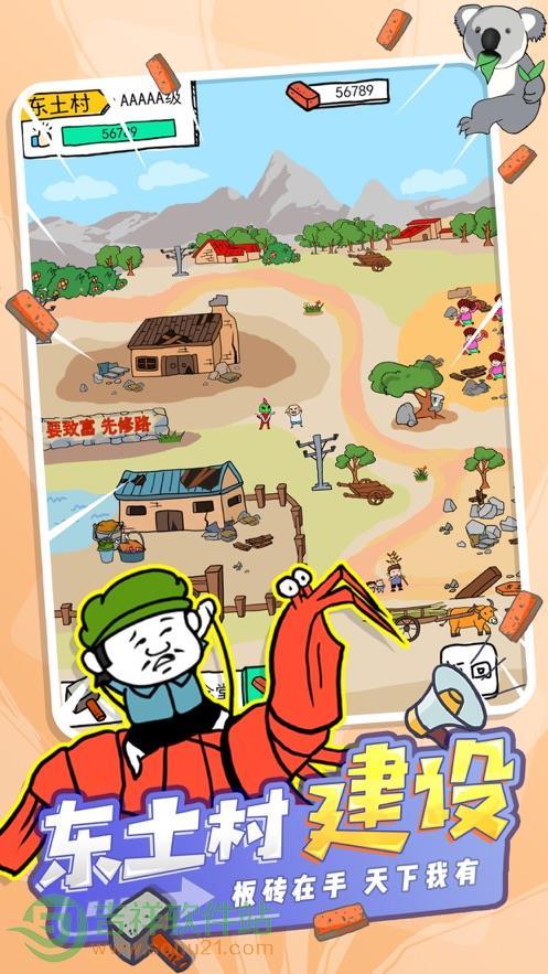 皮皮虾传奇古玩争霸赛无限钻石最新修改版图片1