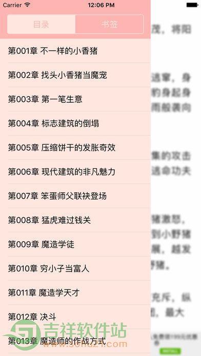 御书房海棠书院自由小说阅读网app下载图片1