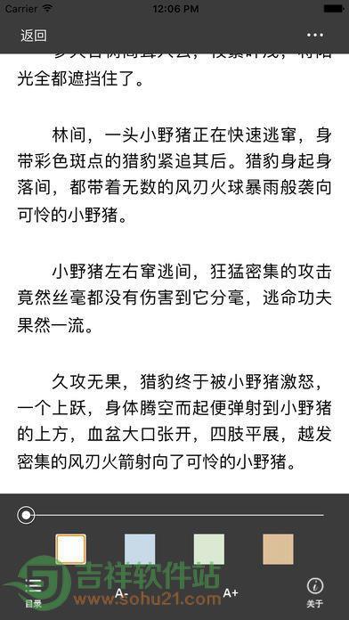 御书房海棠书院自由小说阅读网app下载图片2