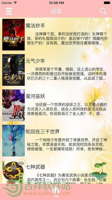 御书房海棠书院自由小说阅读网app下载图片4