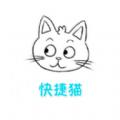 快捷猫app软件官方下载 v1.0