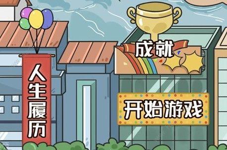 中国式人生攻略 新手攻略大全[视频][多图]图片1