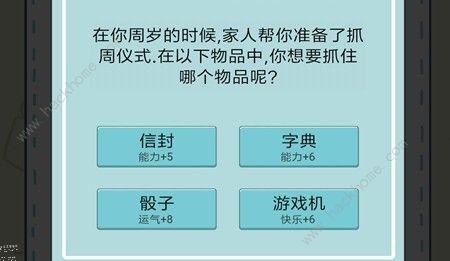中国式人生攻略 新手攻略大全[视频][多图]图片3