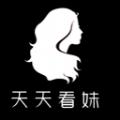 天天看妹app官方版下载 v1.0