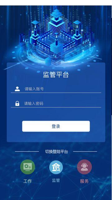 江苏省中小学校阳光食堂信息化监管服务平台2020年最新登录入口图片1