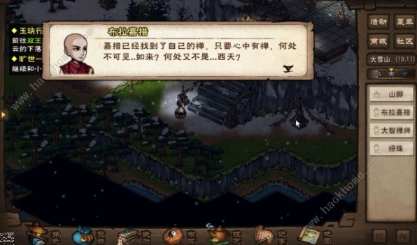 烟雨江湖超详细平民攻略2020 新版平民加点发展技巧[多图]图片2