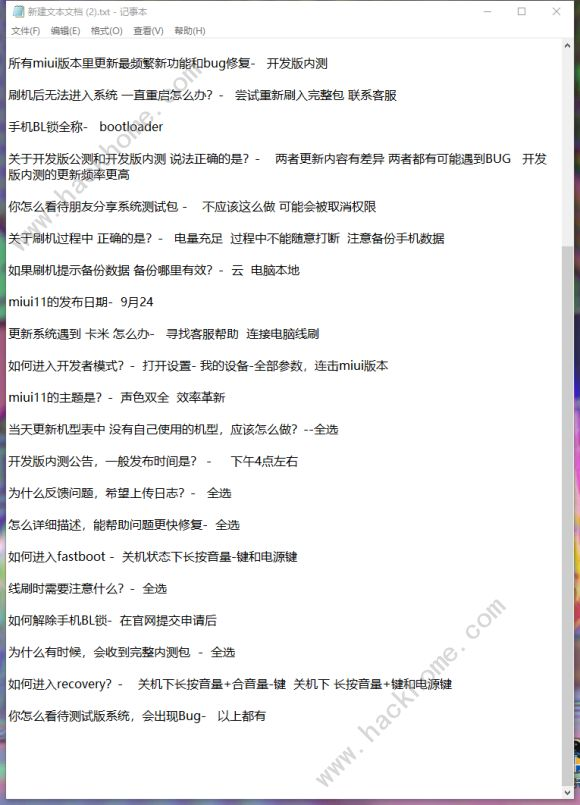 miui12内测版100分答案分享 100分答题答案汇总[多图]图片2