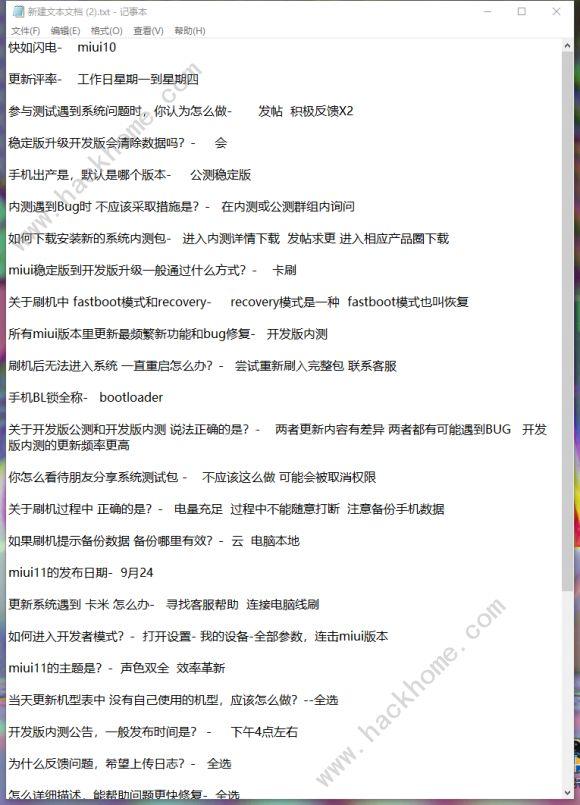 miui12内测版100分答案分享 100分答题答案汇总[多图]图片3