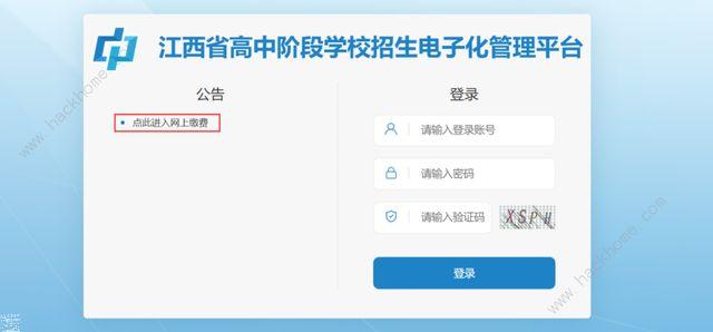 2020年江西省中考网上缴费系统怎么使用 网上缴费江西中考官网地址[多图]图片1