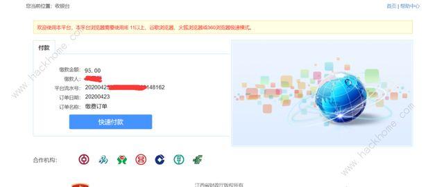 2020年江西省中考网上缴费系统怎么使用 网上缴费江西中考官网地址[多图]图片2