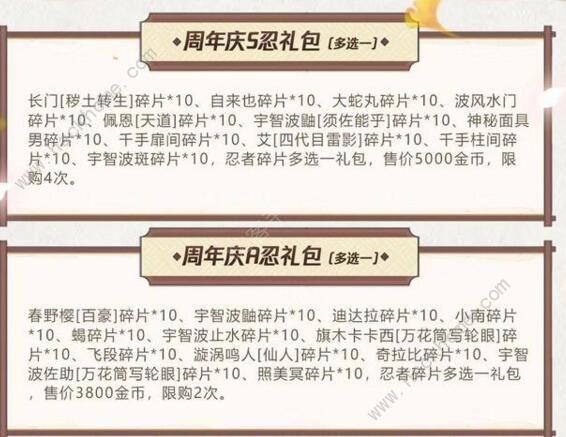 火影忍者手游周年庆a忍礼包多少钱 周年庆a忍礼包价格详解[多图]图片2
