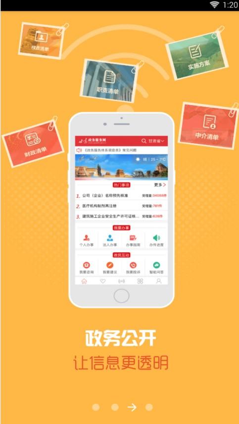 甘肃省财政厅学生缴费网统一公共支付平台2020官网登陆入口图片1