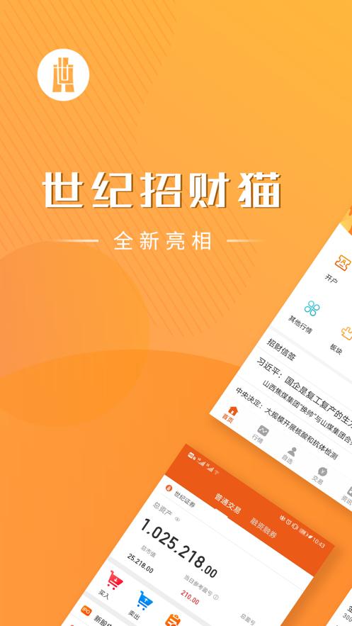 世纪证券招财猫app官方下载图片2
