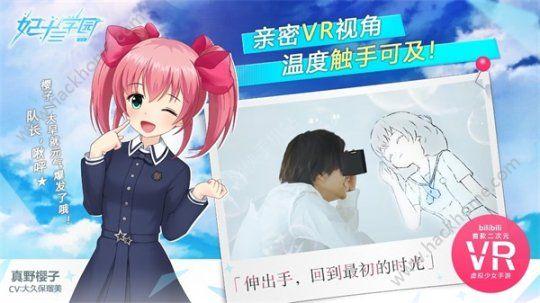 妃十三学园bilibili正式代理 VR实景带你看软妹[多图]